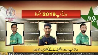 Pakistan announce squad for ICC World Cup 2019, England series