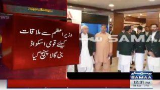 Pakistan World Cup Squad meets PM Imran