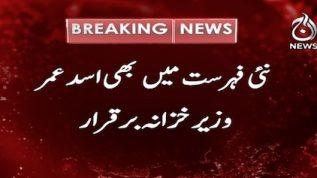Asad Umar still listed as Finance Minister in new list