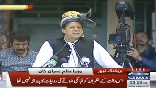 A big announcement by PM in Orakzai Agency.