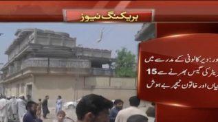 Dir Colony: Fourteen girls and their teacher fainted from gas poisoning