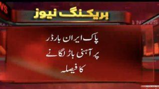 Pakistan to build a 950km bar along the Pak Iran border