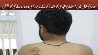 Muslim prisoner beaten and starved for 2 days