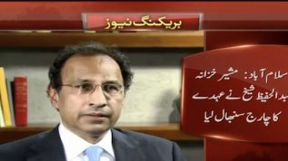 Hafeez Sheikh has taken position as finance minister