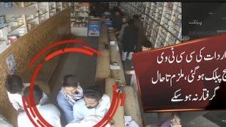 Rahim Yar Khan: A young man was pick pocketed at a medical store