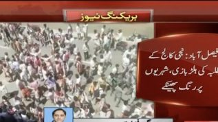 Inappropriate behaviour at Faisalabad college