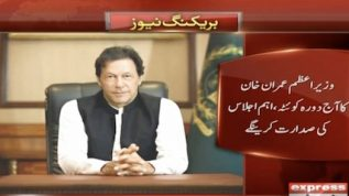 PM Imran Khan to begin Tour of Quetta with a high level meeting