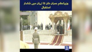 PM Imran warmly welcomed in Tehran