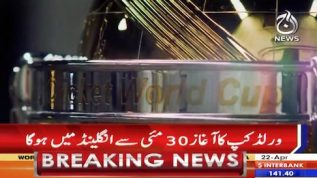 ICC World Cup to begin on May 30