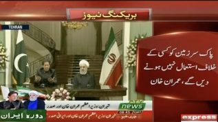 """""""We will not let this land be used for terrorist activities"""" PM Imran Khan"""