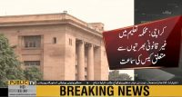 SHC hearing on illegal hiring in education sector