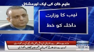 NAB recommends inclusion of Aleem Khan in ECL