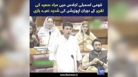 """""""No baby no"""" – Opposition chants against Murad Saeed"""