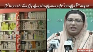 Prices of medicines will be reduced: Firdous Ashiq Awan