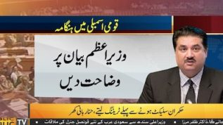 Conflict in National Assembly continues