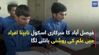 School for Blind children in Faisalabad