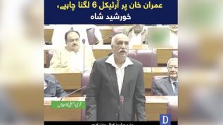 Khurshid Shah says that Imran Khan should be charged under Article 6