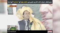 PM Imran calls Bilawal Bhutto, 'Sahiba' in a speech