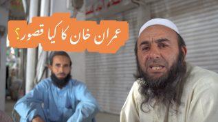 Do Pakistanis trust Imran Khan anymore?