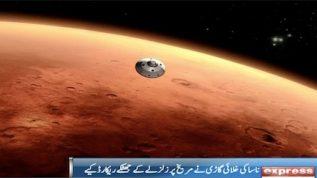 Earthquake at Mars