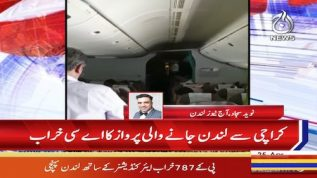 PIA AC stopped working during flight