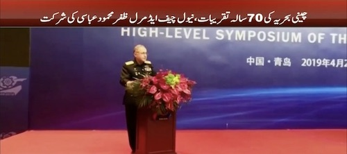 Pakistani Naval Chief attended China's 70 year maritime ceremony