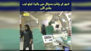 Hybrid Cath lab functional in Lahore Children hospital