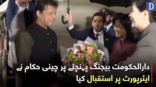 PM Imran arrives in Beijing to attend BRF, meet Chinese leadership