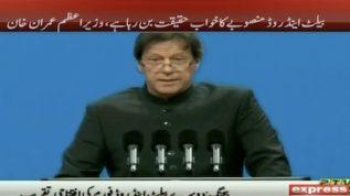 PM Imran Khan hopeful for the BRF