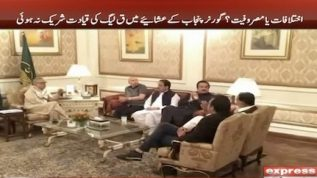 Tareen, Elahi missing from Governor Sarwar's reception for treasury MPs