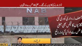 Asif Zardari's car taxes paid from fake accounts