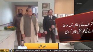 Nawaz Sharif appeals to get International medical treatment