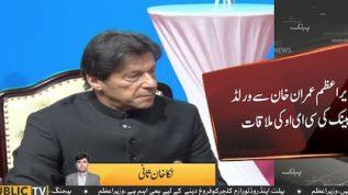 PM Imran meets World bank CEO