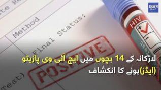 Fourteen children test positive for HIV in Larkana