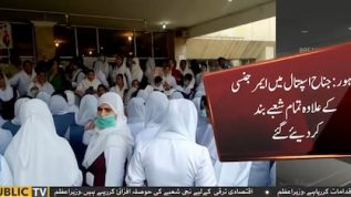 All departments closed as a protest, Jinnah Hospital Lahore