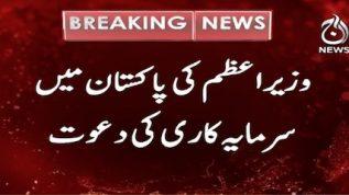 PM Imran invites investors to Pakistan
