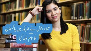 First Pakistani woman to land a prestigious Harvard scholarship