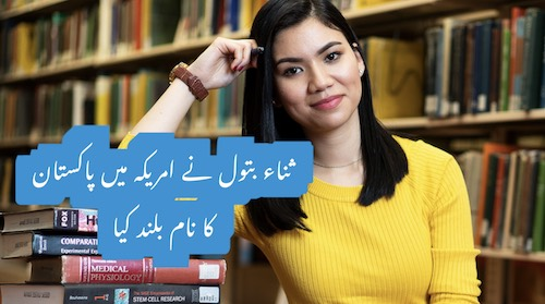 First Pakistani woman to land a prestigious Harvard scholarship