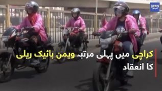 First Women Bike Rally held in Karachi