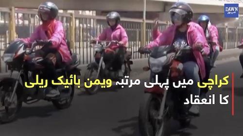 First Women Bike Rally held in Karachi