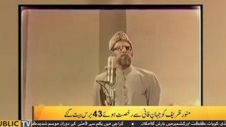 Munawar Zareef's 43rd Death Anniversary