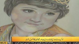 Art Exhibition at Islamabad Press Club
