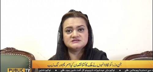 These Ministers Aint Loyal - Maryam Aurangzeb speaks out