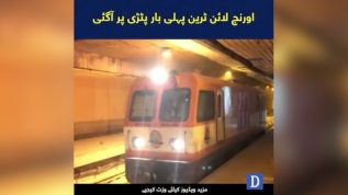 Government tested orange line train