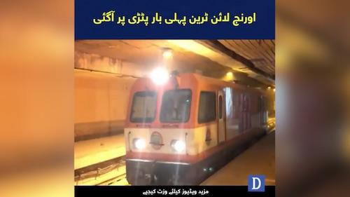 Government tested orange line train