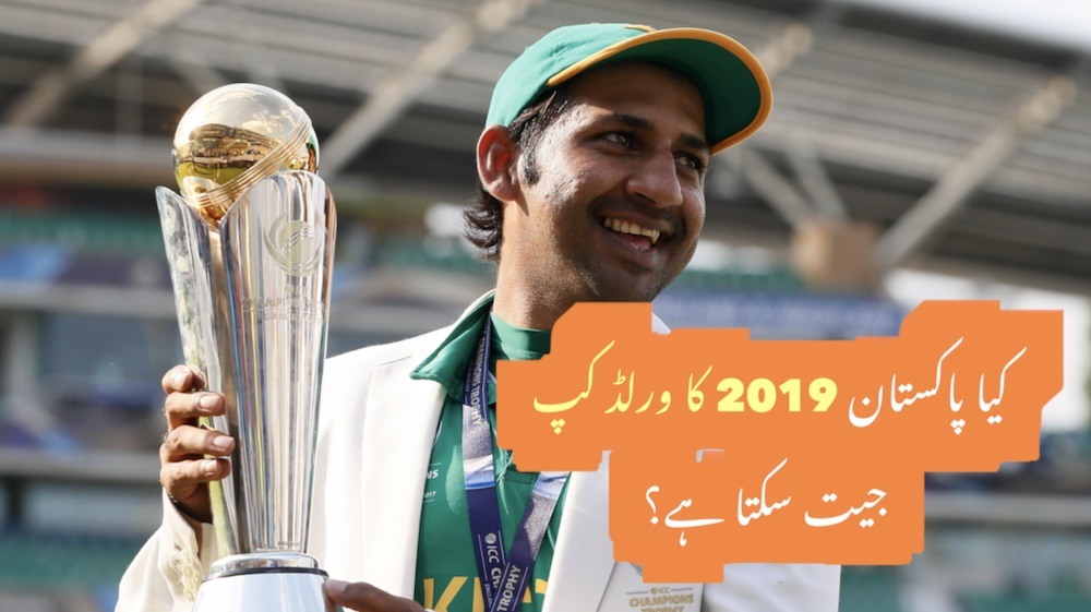 Can Pakistan win World Cup 2019?