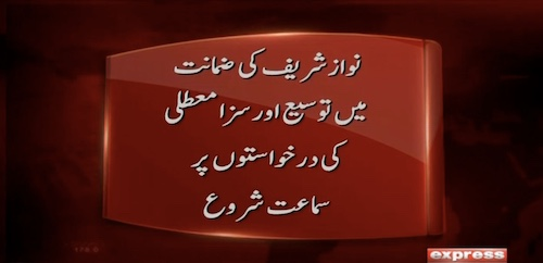 """Nawaz Sharif has many options in the law."""" Chief Justice"""