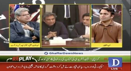 Shahid Afridi doesn't like PTI?