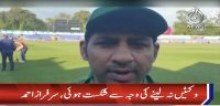 Sarfaraz Ahmed explains reasons for defeat