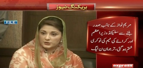 Appointment of Maryam Nawaz as VP, PTI feels threatened